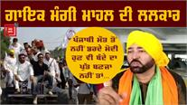 Punjabi singer Mangi Mahalकी Modi government को ललकार