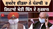 ਰਾਜ ਸਭਾ 'ਚ Sukhdev Singh Dhindsa ਨੇ ਖੇਤੀ ਬਿੱਲ ਤੋਂ ਪੰਜਾਬ ਨੂੰ ਛੋਟ ਦੇਣ ਦਾ ਦਿੱਤਾ ਸੁਝਾਅ