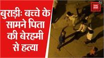 दिल्ली में महज 20 रुपए के लिए शख्स की बेरहमी से पीट-पीटकर हत्या, VIDEO आया सामने