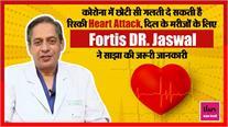 कोरोना में छोटी सी गलती दे सकती है रिस्की Heart Attack, दिल के मरीजों के लिए Fortis के DR. Jaswal  ने साझा की जरूरी जानकारी