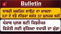 Bulletin : 28 ਸਾਲ ਬਾਅਦ ਬਾਬਰੀ ਮਸਜਿਦ 'ਤੇ ਫੈਸਲਾ, BJP ਦੇ ਵੱਡੇ ਲੀਡਰ ਹੋਏ ਬਰੀ