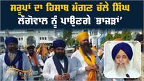 SGPC ਤੋਂ ਸਰੂਪਾਂ ਦਾ ਹਿਸਾਬ ਮੰਗਣ ਲਈਚੱਲੇਦੁਆਬੇ ਦੇ Sikh