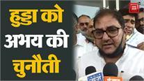 Hooda को Abhay Chautala की चुनौती, कहा- Baroda अगर उनका गढ़ है तो चुनाव लड़कर दिखाएं