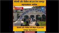 बिहार के चुनाव पर बोले स्वास्थ्य मंत्री बन्ना गुप्ता- 'बीजेपी और नीतीश को हरा देगा एकजुट महागठबंधन'