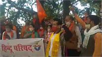 Live:विश्व हिंदू परिषद का डीसी कार्यालय के बाहर प्रदर्शन
