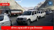 श्रीनगर-लद्दाख हाईवे पर हुआ लैंडस्लाइड... सैंकड़ों वाहन फंसे... लगा लंबा जाम
