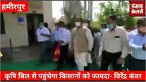 Hamirpur में कृषि मंत्री, कृषि बिल को लेकर कही अहम बात, सुनिए...