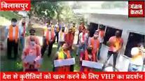 देश की तमाम कुरीतियों के खिलाफ उग्र हुआ VHP और बजरंग दल, Bilaspur में निकाली रोष रैली