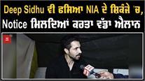 Deep Sidhu ਵੀ ਫਸਿਆ NIA ਦੇ ਸ਼ਿਕੰਜੇ 'ਚ, Notice ਮਿਲਦਿਆਂ ਕਰਤਾ ਵੱਡਾ ਐਲਾਨ