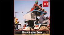 26 जनवरी को लाल किले पर नहीं सिर्फ दिल्ली बॉर्डर पर होगा ट्रैक्टर मार्च, किसान नेता का ऐलान
