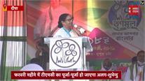 CM ममता बनर्जी पर शुभेंदु अधिकारी का तीखा तंज- 'दास बन कर कर्मचारी की तरह काम करने पर ही TMC में मिलती है जगह'