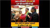 BJP में शामिल हुए पूर्व IAS एके शर्मा, PM Modi के पसंदीदा अफसरों में हैं शामिल