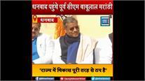 Jharkhand:बाबूलाल मरांडी का हेमंत सरकार पर करारा प्रहार, बोले-नक्सलियों से रात में मिलते हैं सरकार के विधायक