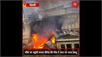 दिल्ली: गांधी गेस्ट हाउस में सिलेंडर फटने से हुआ बड़ा धमाका, इलाके में दहशत