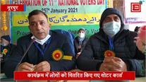 प्रदेश भर में हर्षोल्लास के साथ मनाया गया 11वां नेशनल वोटर डे... देखिए झलकियां