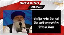 Breaking : Sri Akal Takhat ਦੇ ਸਾਬਕਾ ਜਥੇਦਾਰ Jasbir Singh Rode ਨੂੰ NIA ਨੇ ਭੇਜਿਆ ਸੰਮਨ