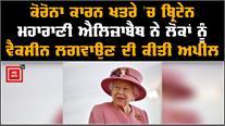 Corona ਕਾਰਨ ਖਤਰੇ 'ਚ Britain, Queen Elizabeth II ਨੇ ਲੋਕਾਂ ਨੂੰ Vaccine ਲਗਵਾਉਣ ਨੂੰ ਕਿਹਾ