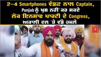 2-4 Smartphones ਵੰਡਣ ਨਾਲ Captain, Punjab ਨੂੰ ਖੁਸ਼ ਨਹੀਂ ਕਰ ਸਕਦੇ, ਲੋਕ ਇਨਸਾਫ ਪਾਰਟੀ ਦੇ Congress,ਅਕਾਲੀ ਦਲ 'ਤੇ ਵੱਡੇ ਹਮਲੇ