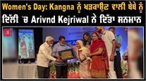 Women's Day: Kangna ਨੂੰ ਖੜਕਾਉਣ ਵਾਲੀ ਬੇਬੇ ਨੂੰ ਦਿੱਲੀ 'ਚ Arvind Kejriwal ਨੇ ਦਿੱਤਾ ਸਨਮਾਨ
