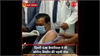 दिल्ली CM केजरीवाल ने ली कोरोना वैक्सीन की पहली डोज़, CM के माता-पिता ने भी लगवाई वैक्सीन