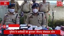 पुंछ पुलिस की साइबर सैल ने बरामद किए 26 मोबाईल फोल, मालिकों को लौटाए