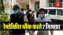 Private Hospital  में काम करने वाले 7 आरोपी गिरफ्तार, ब्लैक में बेच रहे थे Remedisvir Injection