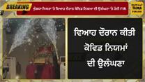 Sugandha Mishra 'ਤੇ ਵਿਆਹ ਦੌਰਾਨ ਕੋਵਿਡ ਨਿਯਮਾ ਦੀ ਉਲੰਘਣਾ 'ਤੇ ਹੋਈ FIR