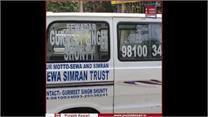 कोरोना मरीजों के लिए गुरमीत सिंह शंटी कर रहे फ्री एम्बुलेंस सेवा