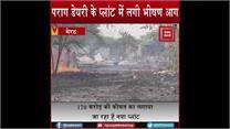 मेरठ: पराग डेयरी के प्लांट में लगी भीषण आग, लाखों रुपए के उपकरण जलकर हुए खाक