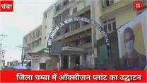 मेडिकल कॉलेज में ऑक्सीजन प्लांट शुरू,CM जयराम ने ऑनलाइन किया उद्घाटन
