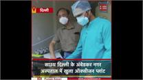 साउथ दिल्ली के अंबेडकर नगर अस्पताल में खुला ऑक्सीजन प्लांट