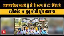 ਫਰੀਦਕੋਟ 'ਚ AAP ਨੇ SC/ST ਸਕਾਲਰਸ਼ਿਪ ਨੇ ਘੇਰੀ ਪੰਜਾਬ ਸਰਕਾਰ ,ਸ਼ੁਰੂ ਕੀਤੀ ਭੁੱਖ ਹੜਤਾਲ