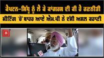 Captain ਤੇ Sidhu ਨੂੰ ਲੈ ਕੇ Congress high command ਵਿਚਾਲੇ ਕੀ ਹੋਈ ਸੀ ਗੱਲਬਾਤ ? Shamsher Dullo ਨੇ ਇੱਕ-ਇੱਕ ਖੋਲ੍ਹਿਆ ਭੇਤ