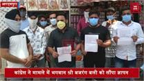 राम मंदिर भूमि घोटाले को लेकर कांग्रेस ने भगवान श्री बजरंग बली को सौंपा ज्ञापन