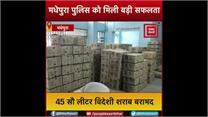 बड़ी सफलता: सिंघेश्वर में एक ट्रक से 45 सौ लीटर विदेशी शराब बरामद,ट्रक चालक गिरफ्तार