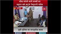 UP पुलिस का सराहनीय कदम, सड़क पर भीख मांगने वाले बच्चों का सहारा बने ACP त्रिपुरारी पांडेय