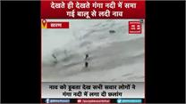 देखिए कैसे गंगा नदी में डूबते नाव से छलांग लगाकर कैसे लोगों ने बचाई अपनी जिंदगी