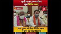 पहली बार BJP कार्यालय पहुंचे जितिन प्रसाद, कहा- क्षेत्रीय दल कभी प्रदेश का भला नहीं कर सकते