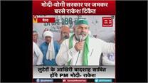 'लुटेरों के आखिरी बादशाह साबित होंगे PM मोदी', Meerut में मोदी सरकार पर जमकर बरसे Rakesh Tikait