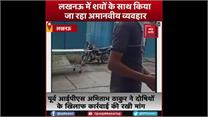 राजधानी में शवों के किया जाता है अमानवीय व्यवहार !, ली जाती है घूस, Social Media पर Video Viral