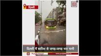 बारिश से दिल्ली हुई पानी-पानी, सड़कों पर भरा पानी तो रेंगने लगा ट्रैफिक