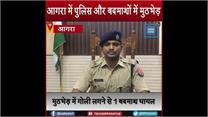 Agra: पुलिस से मुठभेड़ के बाद 25-25 हजार के 2 इनामी बदमाश गिरफ्तार, 3 साल से लूट मामले में थे फरार