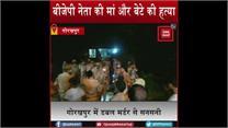 CM  सिटी में BJP नेता की मां और बेटे की हत्या, पत्नी-बेटी भी घायल, आरोपियों की तलाश में जुटी पुलिस