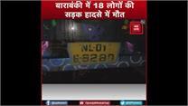 Barabanki सड़क हादसे पर PM Modi और गृहमंत्री Amit Shah ने जताया दुख: जानिए, कौन क्या बोला....