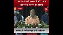 Kanpur में बोले CM Yogi Adityanath, कहा- 'UP के आंगनबाड़ी मॉडल को कई राज्यों ने अपनाया'