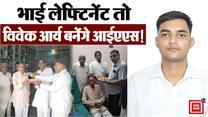 23 साल के विवेक आर्य ने पास की UPSC की परीक्षा, पिता ने खुशी में बांटी मिठाई