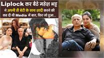 Birthday Special में देखें जब अपनी ही बेटी के साथ Liplock के बाद शादी तक की Media में बात कर बैठे थे Mahesh Bhatt