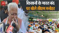 भारत बंद को लेकर Cm Manohar Lal  ने की अपील, कानून व्यवस्था बनाए रखें