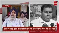 तरलोचन सिंह वजीर के हत्यारों को जल्द पकड़ने की उठी मांग