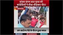 BJP सांसद संगम लाल गुप्ता को कांग्रेसियों ने दौड़ा-दौड़ाकर पीटा, काफिले में मौजूद गाड़ियों में की तोड़फोड़